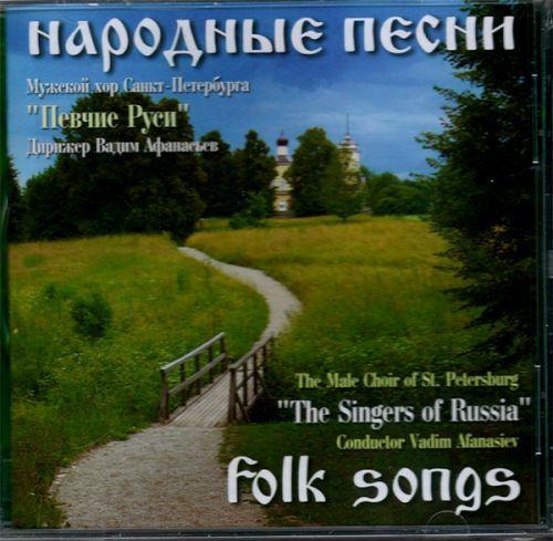 """Folk songs. The male choir of St.Petersburg. """"The Singers of Russia"""". Conductor Vadim Afanasiev"""