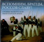 Vspomnim, brattsy rossov slavu! REMEMBER THE GLORY OF THE RUSSIANS! Front songs of Russian Imperial Army