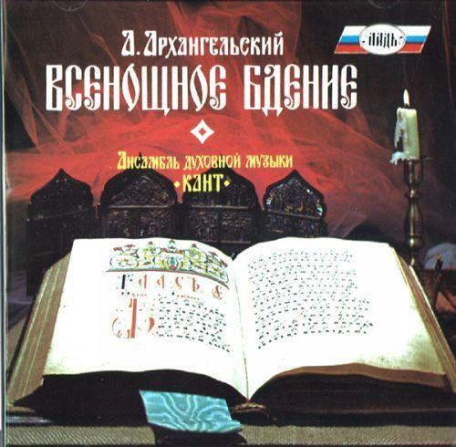 """A.A. Arkhangelskij. Vsenoschnaja. / A. Arkhangelsky: All-night Vigil. Ensemble """"Cantus"""""""