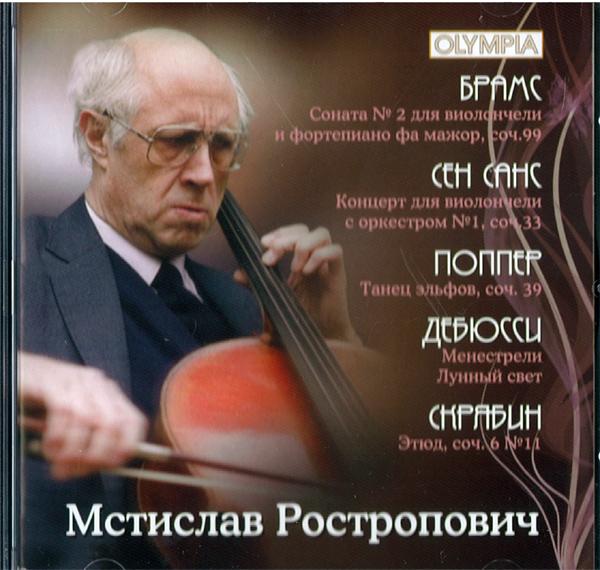 Mstislav Rostropovich. Brahms / Saint-Saens / Popper / Debussy / Scriabin