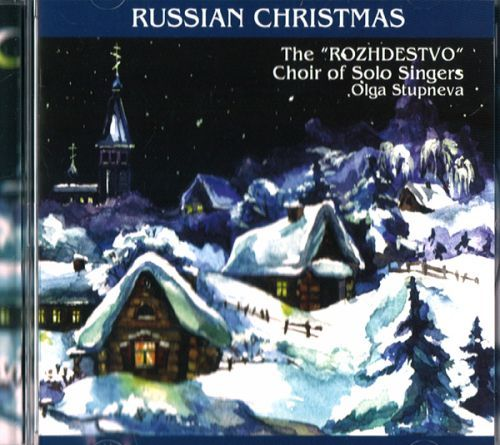 "Russian Сhristmas. Vocal ensemble ""Rozhdestvo"". Artistic director and conductor Olga Stupneva"