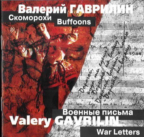 Gavrilin. Skomorokhs (Buffoons), War Letters