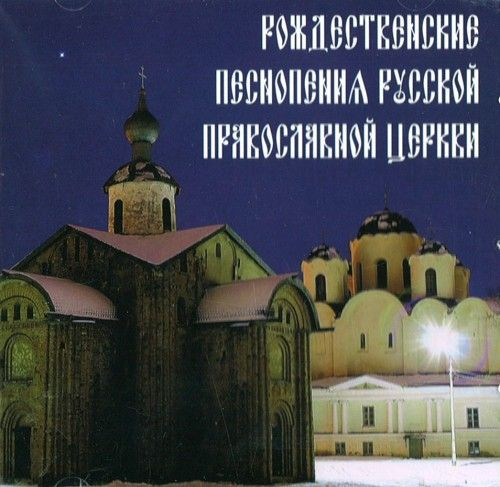 "Christmas Hymns of Russian Ortodox Church.  Male Choir  ""Valaam"" Conductor- Igor Ushakov"