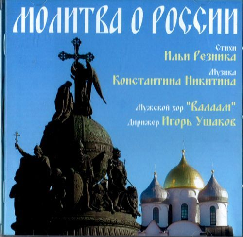 Prayer for Russia /Molitva o Rossii. Vladimir Miller, Gennadi Bezzubenkov. Male Choir of the Valaam Institute for Choral Art, Igor Ushakov