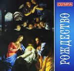 Christmas. Highlights Of The Christmas Service. Russian Sacred Music