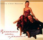 Galina & Oleg Ivanov. Gipsy Songs and Romances