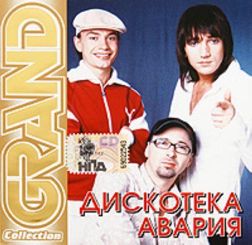 Grand collection Diskoteka Avarija