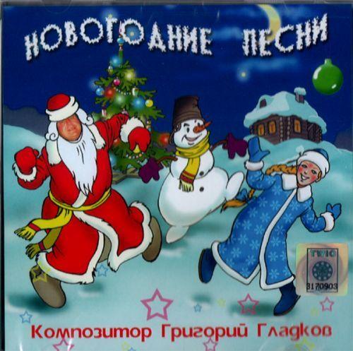 Новогодние песни. Композитор Геннадий Гладков.