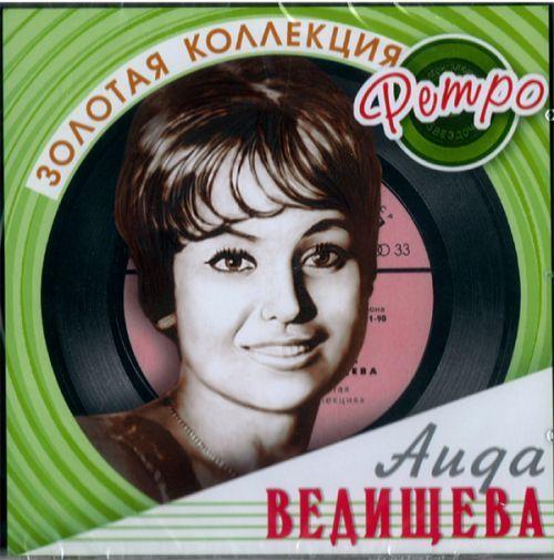 Aida Vedischeva. Zolotaja kollektsija retro