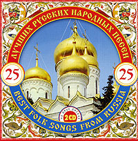 25 Best Russian Folk Songs (2CDs)
