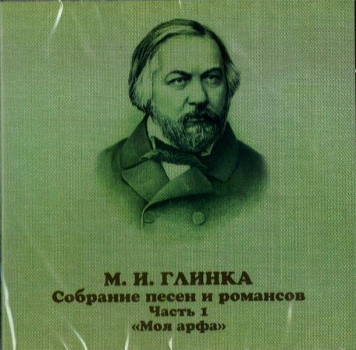 Glinka. Songs and  romances.  Vol. 1. 1824-1834