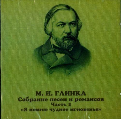 Glinka. Songs and  romances. Vol. 2 1834-1840