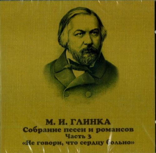 Glinka. Songs and  romances.  Vol. 3 1840-1856