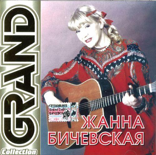 Zhanna Bichevskaja Grand Collection
