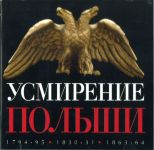 Усмирение Польши. Русские солдатские песни (2 CD)
