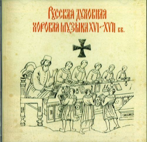 Russian Sacred Chants of the 16th - 17th century.