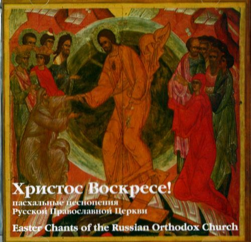 Easter Chants of the Russian Orthodox Church. Male Choir of the Valaam Institute for Choral Art, Igor Ushakov