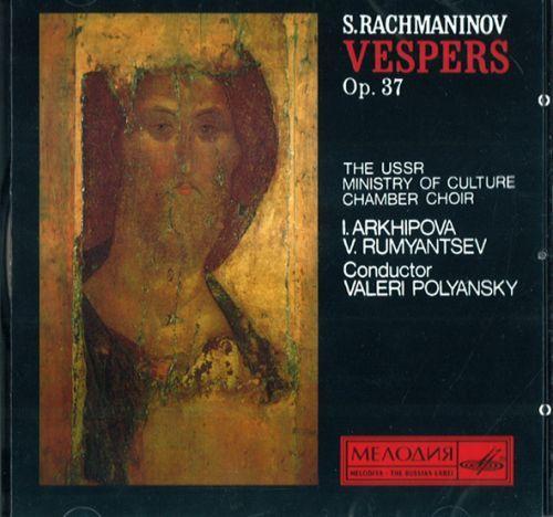 Rachmaninov. Vespers (All-Night Vigil), op. 37. Irina Arkhipova, State Chamber Choir, cond. Valery Polyansky