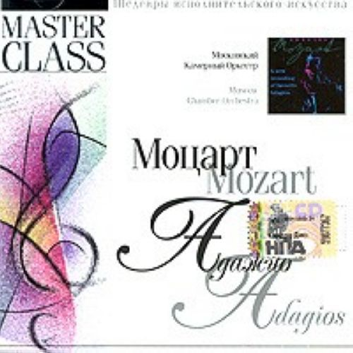 Master Class. Моцарт. Адажио
