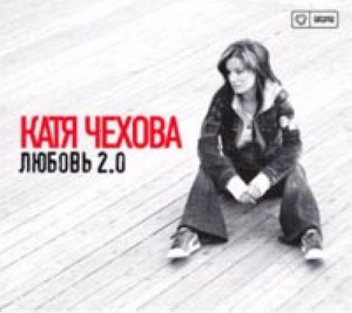 Катя Чехова. Любовь 2.0