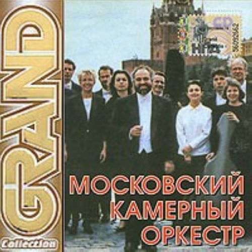 Grand Collection. Moscow Chamber Orchestra