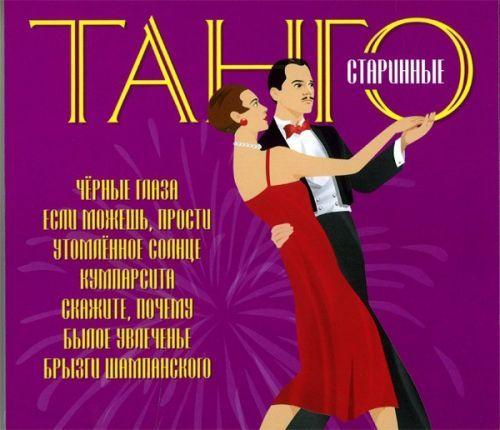 Starinnye tango