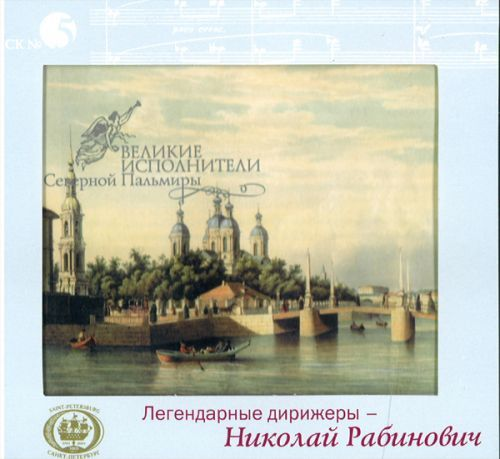 Legendary conductors - Nikolai Rabinovich. Mozart, Berlioz