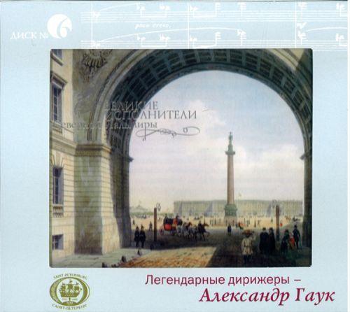 Legendary condustors -Aleksandr Gauk. Myaskovsky. Symphonies.