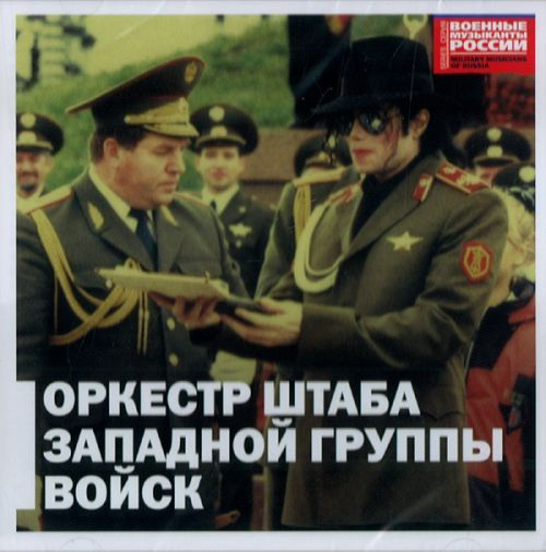 West District Headquarters Band. Music for Wind Band /Khachaturian, Eshpay, Soloviev-SedoY at all
