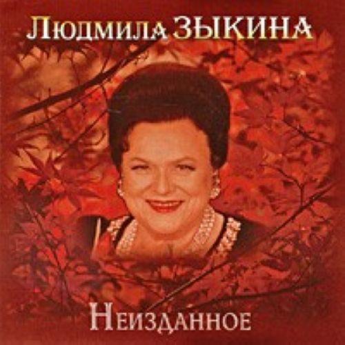 Ludmila Zykina. Neizdannoe