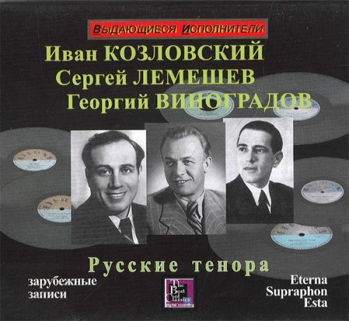 "Russian Tenors: KOZLOVSKY, LEMESHEV, VINOGRADOV ""Rare Recordings"""