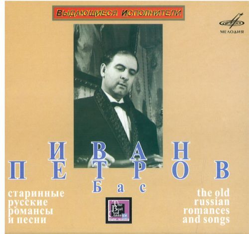 Ivan Petrov (Krauze), bass. Russian folk songs and romances