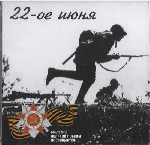 22 of June. Songs of the war years.