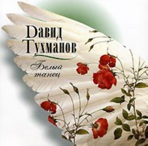 David Tukhmanov. Belyj tanets