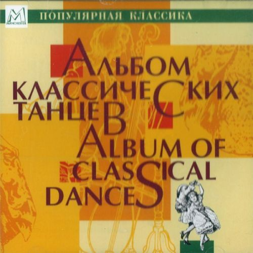 Album of classical dances