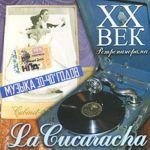 XX vek. Retropanorama. La Cucaracha