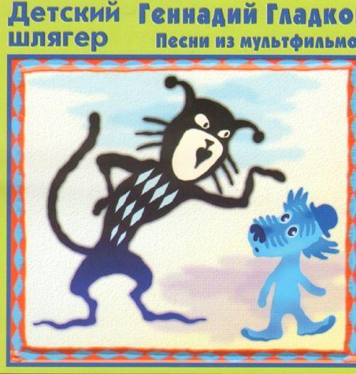 Геннадий Гладков. Детский шлягер. Песни из мультфильмов