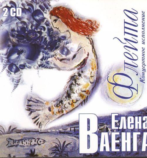 Elena Vaenga. Flute (2 CD)