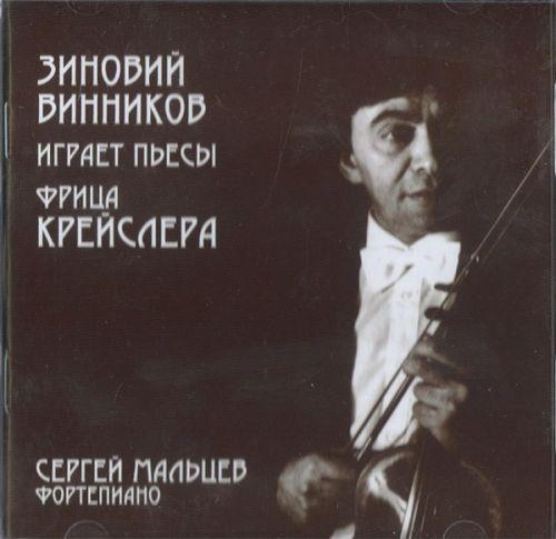 Zino Vinnikov plays Fritz Kreisler