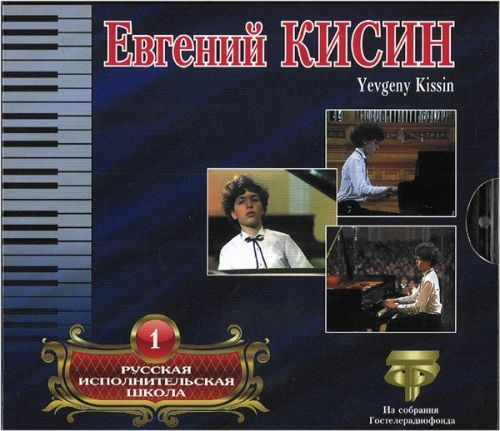 Russian Performing School. Vol. 1. Yevgeny Kisin.