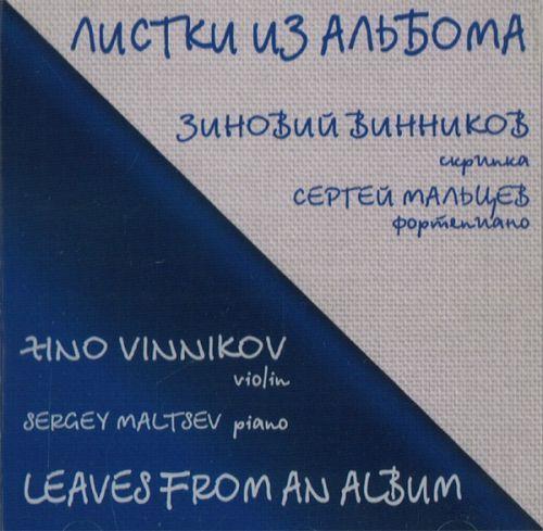 Zino Vinnikov. Leaves from an Album - Pieces for Violin & Piano.