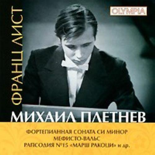 M. PLETNEV - Liszt - Piano Sonata in B Minor, Mephisto-Waltz, Rhapsody No. 15.