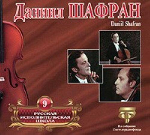 Russian Performing School. Vol. 9. Daniil Shafran.