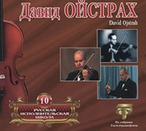 Russian Performing School. Vol. 10. David Oistrakh.