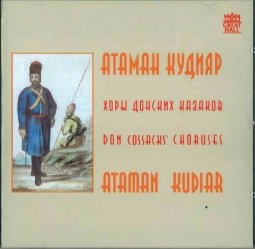 Ataman Kudiar - Don Cossacks' Choruses