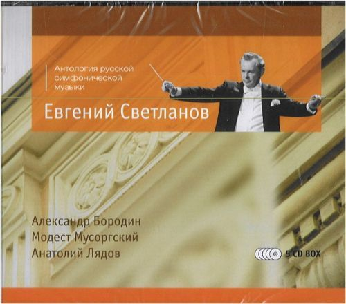 Evgeny Svetlanov. The Anthology Of Russia Symphony Music. Alexander Borodin, Modest Mussorgsky, Anatoly Liadov 5CD-BOX