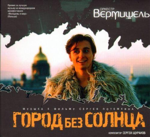 Orkestr Vermishel. Gorod bez Solntsa
