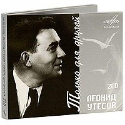 Leonid Utesov. Tolko dlja druzej (2 CD)