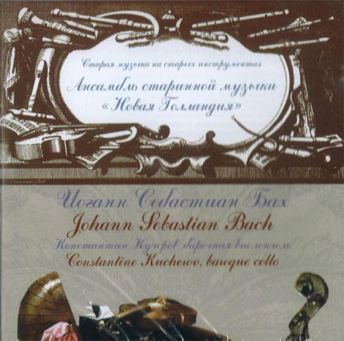 Johann Sebastian Bach - Suites Nos. 1-3 for Cello Solo