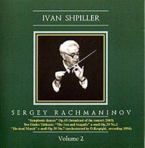 Conductor Ivan Spiller. Volume 2. Sergey Rachmaninov.